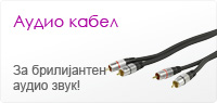 HQS-S36112.5 (audio kabel)